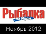 Рыбалка на Руси. Выпуск №10. Ноябрь 2012