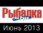 Рыбалка на Руси. Выпуск №18. Июнь 2013